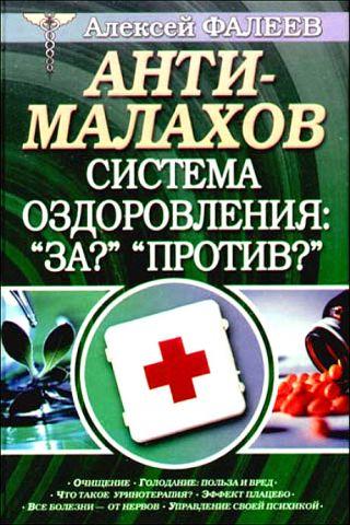 Анти-Малахов Система оздоровления: За? Против?