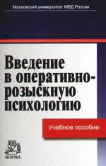 Введение в опер.-розыск. психологию