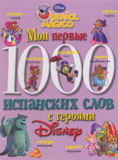 Мои первые 1000 испанских слов с героями Disney