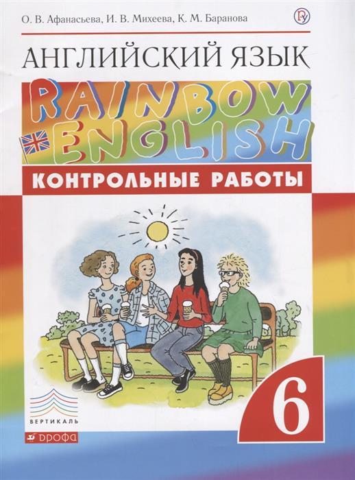 Афанасьева О., Михеева И., Баранова К. Английский язык. 6 класс. Контрольные работы usb to ps2 cable