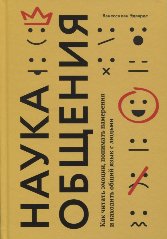 Наука общения. Как читать эмоции, понимать намерения и находить общий язык с людьми от Читай-город