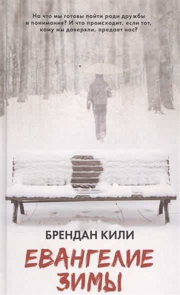 Кили Б. Евангелие зимы отсутствует евангелие на церковно славянском языке