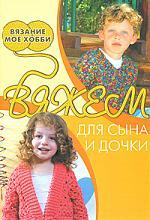 Бржевская Ю. Вяжем для сына и дочки вяжем для сына и дочки