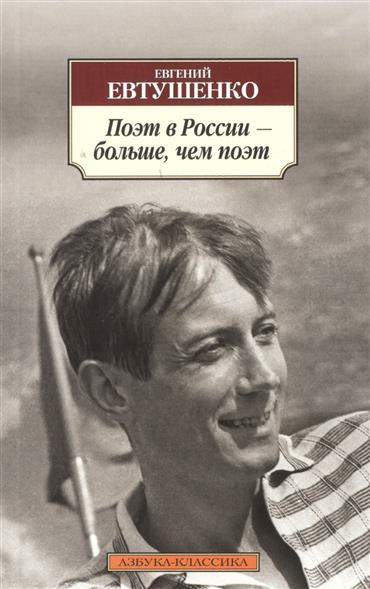 Поэт в России - больше, чем поэт. Поэмы