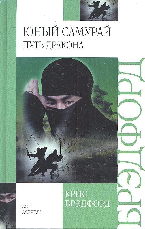 Брэдфорд К. Юный самурай Путь дракона масао к самурай без меча