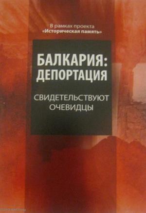 Балкария. Свидетельствуют очевидцы