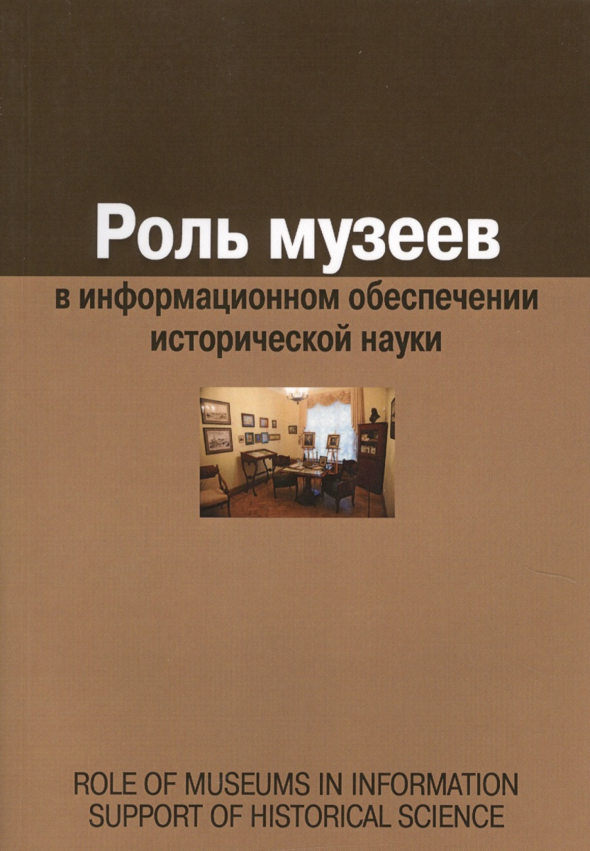Роль музеев в информационном обеспечении исторической науки. Role of Museums in Information Support of Historical Science