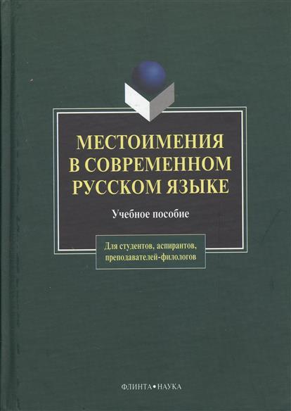 Чепасова А. Местоимения в современном русском языке