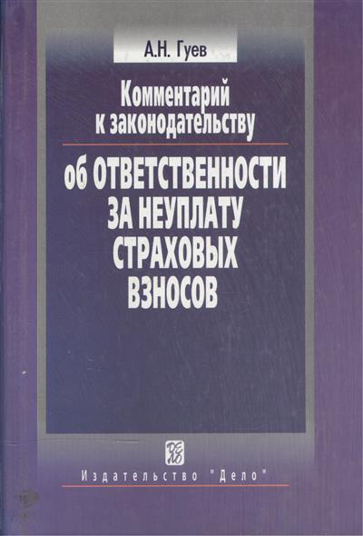 Комм. к зак-ву об ответственности за неуплату страховых взносов