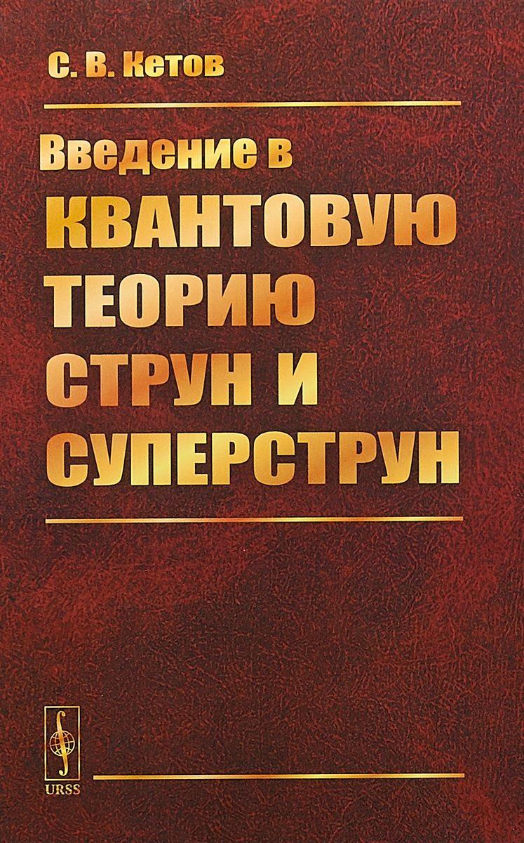 где купить Кетов С. Введение в квантовую теорию струн и суперструн ISBN: 9785971054245 дешево
