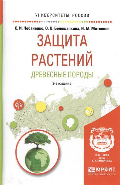 Защита растений. Древесные породы. Учебное пособие для вузов