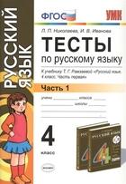 Тесты по русскому языку. 4 класс. Часть 1. К учебнику Т.Г. Рамзаевой