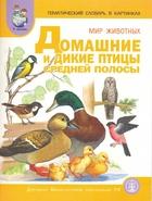 Мир животных Домашние и дикие птицы ср. полосы