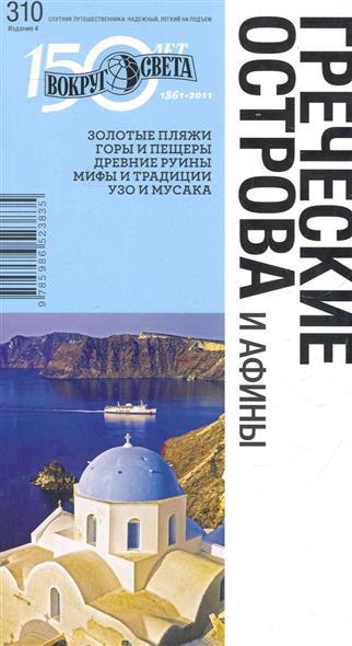 Туров А., Левина Л. и др. Греческие острова и Афины
