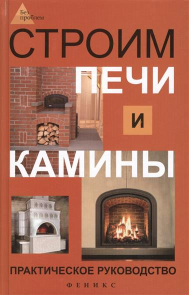 Кузнецов И. Строим печи и камины. Практическое руководство