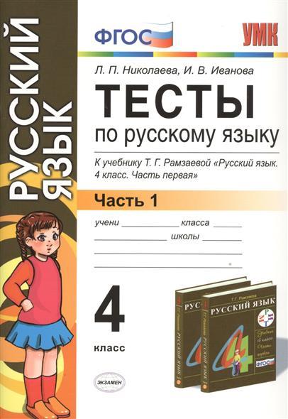 Николаева Л.: Тесты по русскому языку. 4 класс. Часть 1. К учебнику Т.Г. Рамзаевой