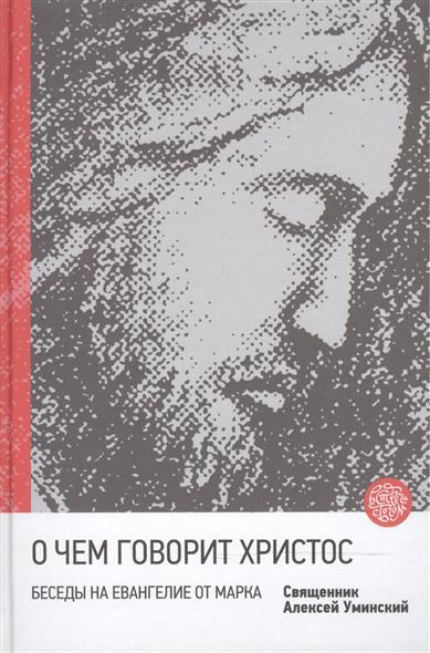 Уминский А. О чем говорит Христос. Беседы на Евангелие от Марка отсутствует евангелие на церковно славянском языке