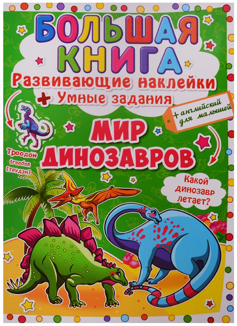 Большая книга. Развивающие наклейки + Умные задания. Мир динозавров (+английский для малышей)