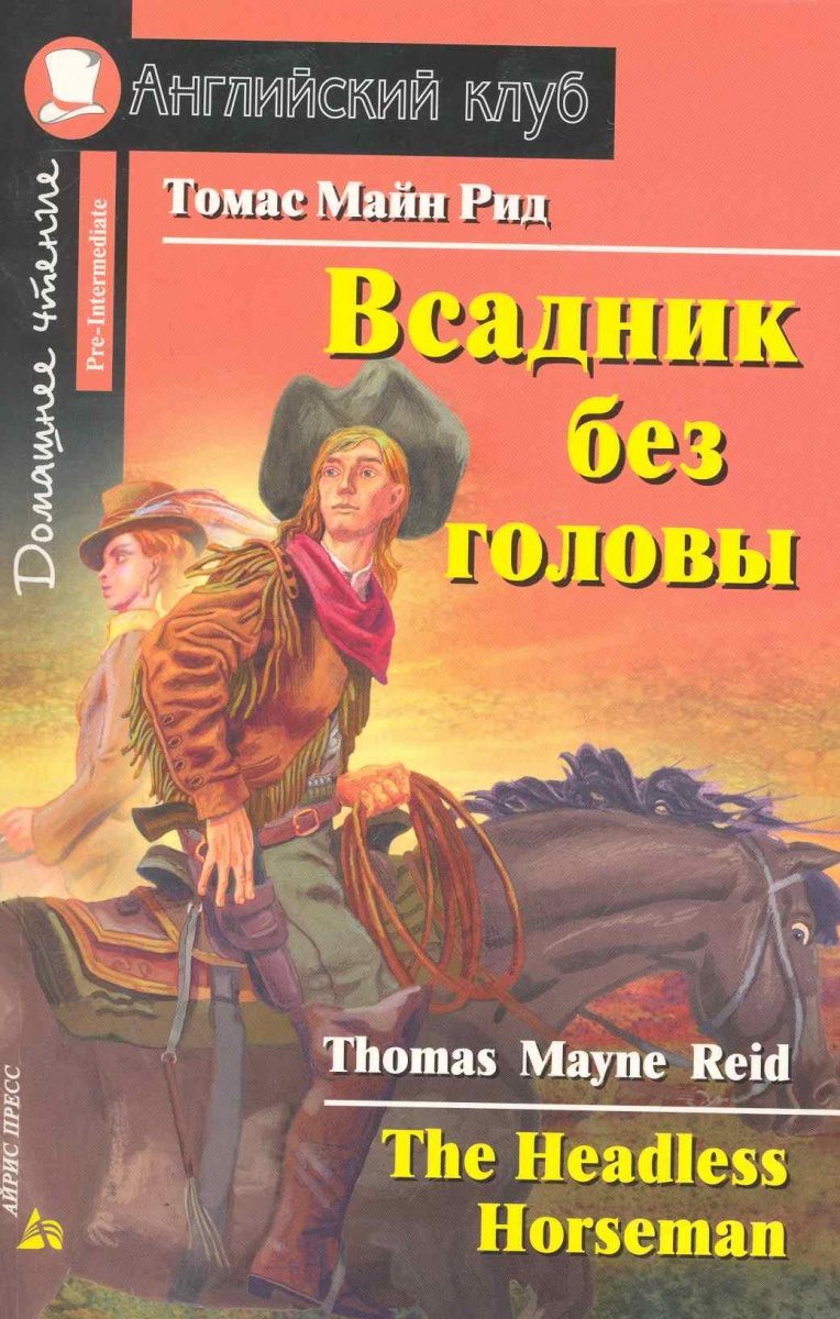 Рид М. Всадник без головы / The Headless Horseman рид м всадник без головы the headless horseman домашнее чтение mp3