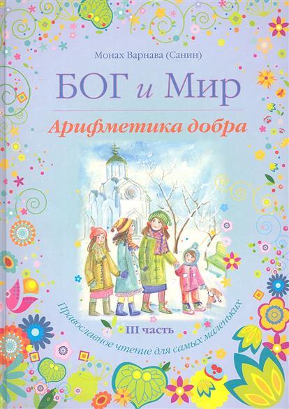 Бог и Мир. Арифметика добра. III часть. Православное чтение для самых маленьких