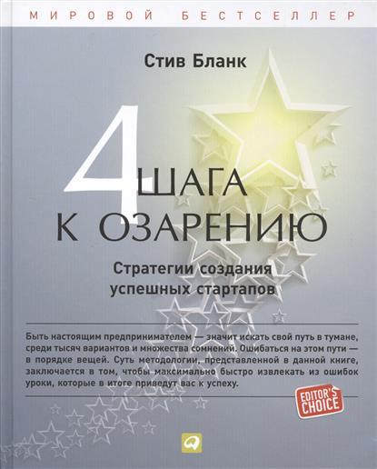 Бланк С. Четыре шага к озарению. Стратегии создания успешных стартапов стив бланк 0 четыре шага к озарению стратегии создания успешных стартапов