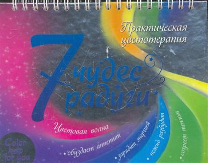 7 чудес радуги Практическая цветотерапия