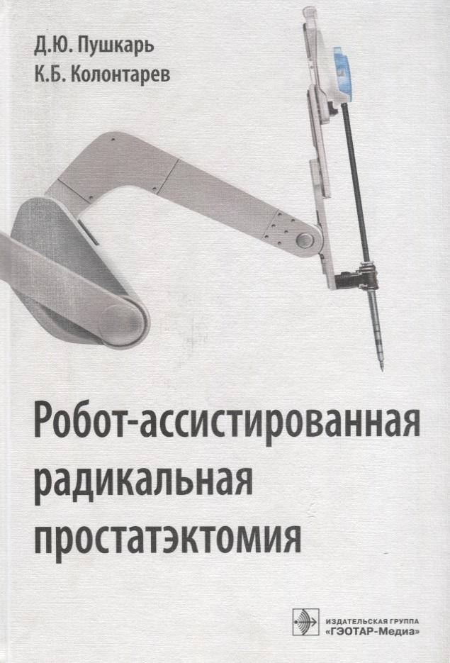 Пушкарь Д., Колонтарев К. Робот-ассистированная радикальная простатэктомия типпинг радикальная любовь