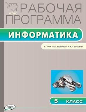 Рабочая программа по информатике. 5 класс. К УМК Л.Л. Босовой, А.Ю. Босовой (М.: Бином. Лаборатория знаний)