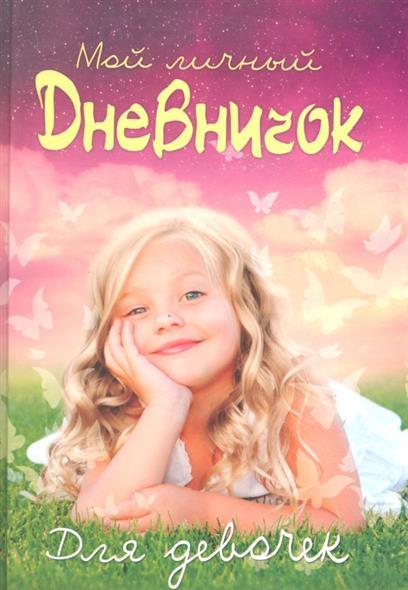 Мой личный дневничок для девочек (Девочка на траве)