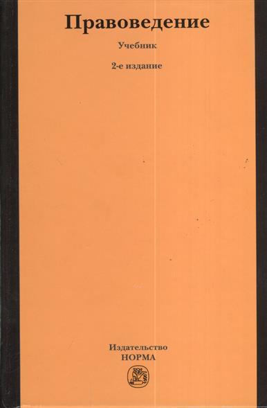 Рукавишникова И., Напалкова И. (ред.) Правоведение. Учебник. 2-е издание, измененное учебники проспект сравнительное правоведение уч 2 е изд