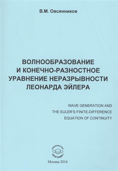 Овсянников В. Волнообразование и конечно-разностное уравнение неразрывности Леонарда Эйлера. Монография
