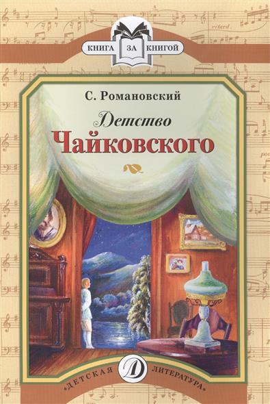 Фото Романовский С. Детство Чайковского. Рассказ детство лидера