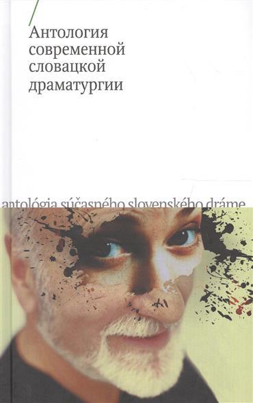 Антология современной словацкой драматургии антология современной польской драматургии 2