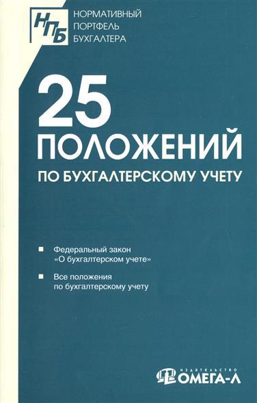 25 положений по бухгалтерскому учету. Сборник документов. Федеральный закон