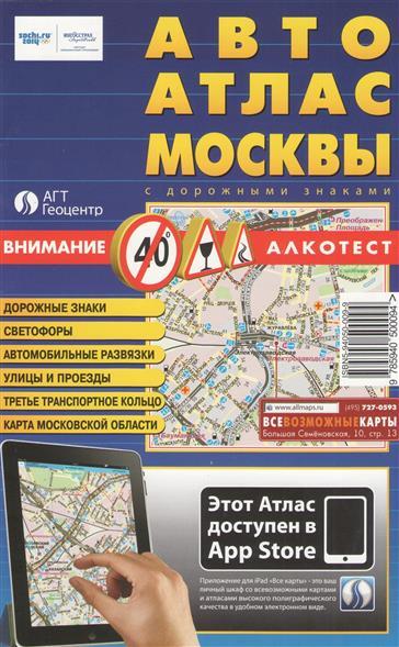 АвтоАтлас Москвы с дорожными знаками малый № 43 -2013 г.