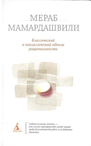 Мамардашвили М. Классический и неклассический идеалы рациональности мамардашвили м беседы о мышлении cd