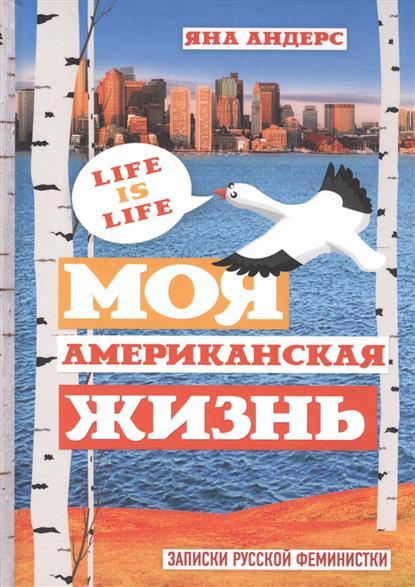 Моя американская жизнь. Записки русской феминистки в Америке
