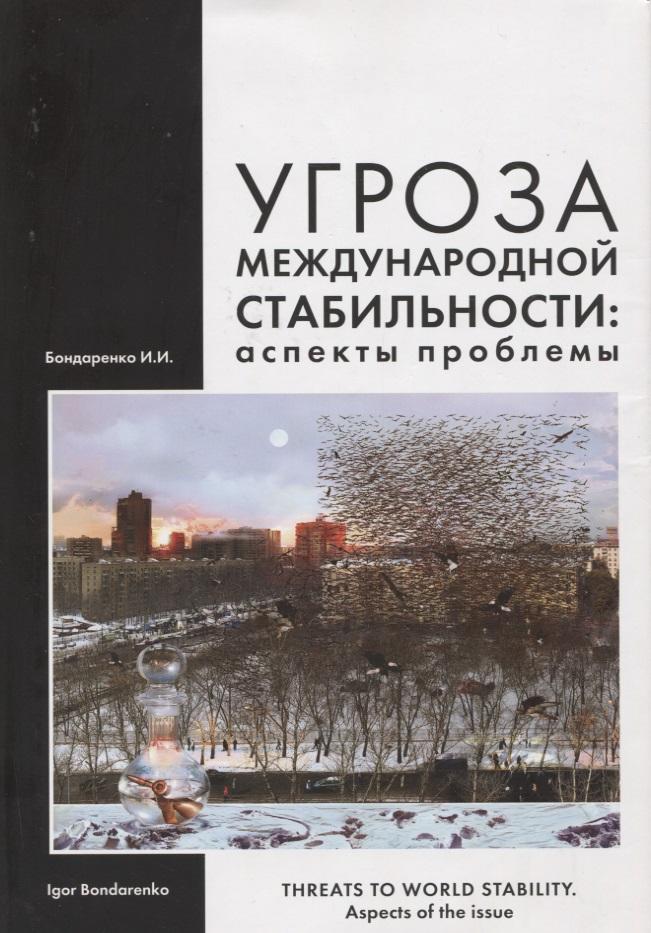 Бондаренко И. Угроза международной стабильности: аспекты проблемы