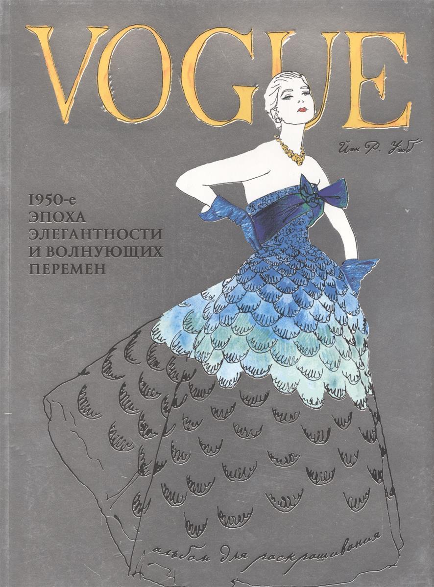 Круглова Ю. (ред.) Vogue и Иэн Р. Уэбб. 1950-е эпоха элегантности и волнующих перемен