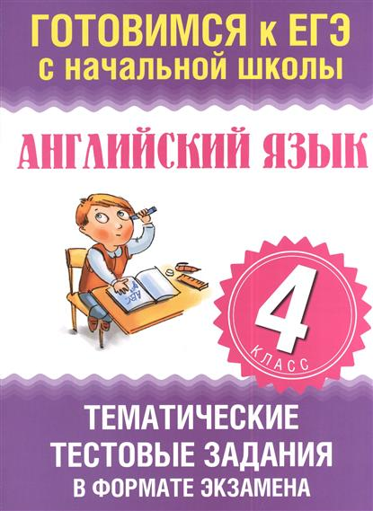 Английский язык. Тематические тестовые задания в формате экзамена. 4 класс.