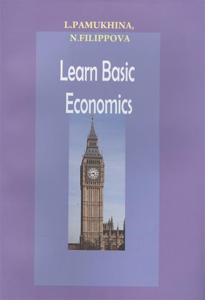 Памухина Л. Learn Basic Economics цена и фото
