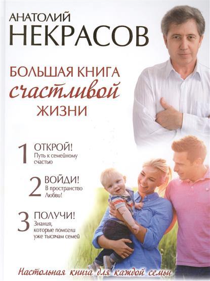 Некрасов А. Большая книга счастливой жизни. Настольная книга для каждой семьи