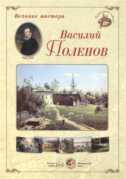 Василий Поленов. Набор репродукций поленов