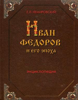 Иван Федоров и его эпоха Энц.
