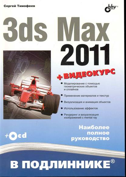 Тимофеев С. 3ds Max 2011 В подлиннике ноутбук lenovo ideapad 520 15 15 6 1920x1080 intel core i3 7100u 2 tb 8gb nvidia geforce gt 940mx 2048 мб серый windows 10 home 80yl00nbrk