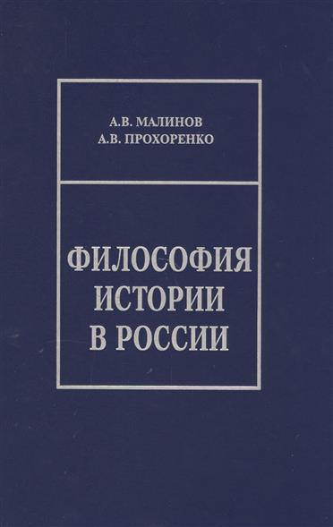 Философия истории в России. Материалы к лекционному курсу