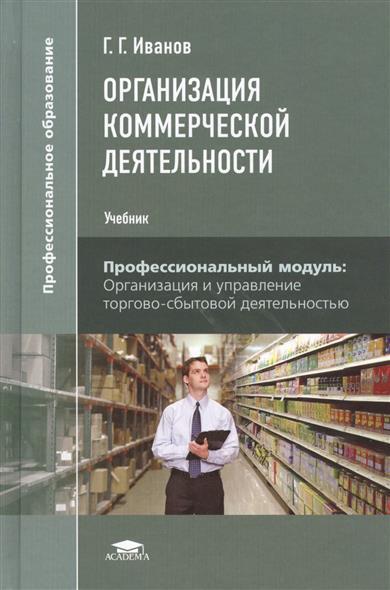 Организация коммерческой деятельности. Учебник. Профессиональный модуль: Организация и управление торгово-сбытовой деятельностью