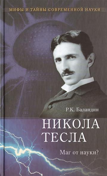 Никола Тесла. Маг или наука?