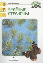 Зеленые страницы кн. для учащихся нач. кл.