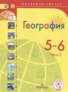 География. 5-6 классы. Учебник для общеобразовательных организаций. В трех частях. Часть 3. Учебник для детей с нарушением зрения